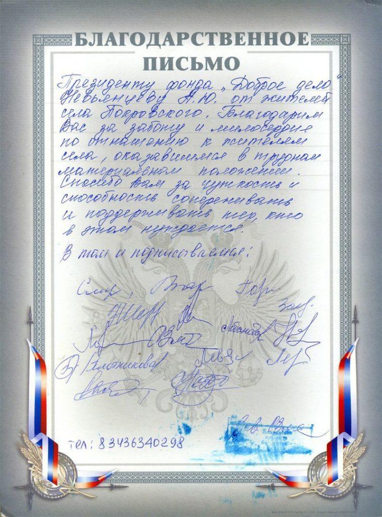 """Благодарственные письма благотворительный фонд """"Доброе Дело"""""""